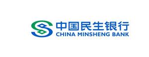 科霖特消杀公司合作伙伴-中国民生银行